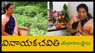 Vinayaka చవితి శుభాకాంక్షలు/ Ganesh chaturthi/ Brindavanam lo Maa Bojja Ganapayya పత్రి పువ్వులు