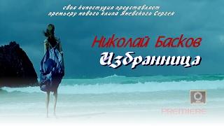 Избранница - Николай Басков (неофициальный клип певца 2016 год)