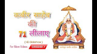 कबीर साहेब की 71 लीलाये ( HD Slideshow) | Kabir Saheb's 71 Leela's | BKPK VIDEO Exclusive
