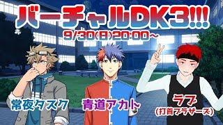 [LIVE] 【男子高校生3人組VTuber】帰ってきた!!バーチャルDK3!!!【コラボ雑談】