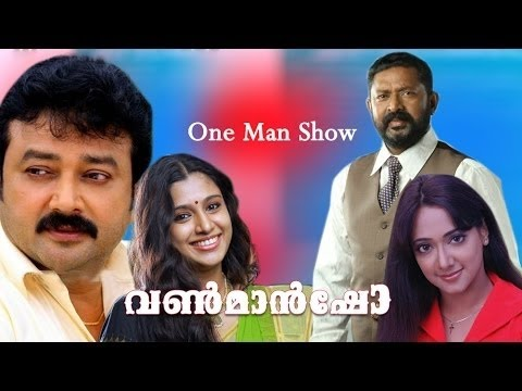 One Man Show | 2001 | Full Malayalam Movie | Jayaram, Samyuktha Varma, Lal, Manya