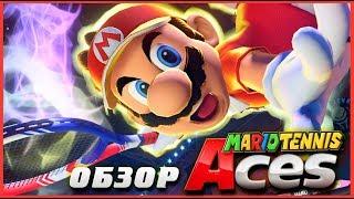 MARIO TENNIS ACES - ОБЗОР ИГРЫ | ХАРДКОРНЫЙ МАРИО ТЕННИС (Nintendo Switch)
