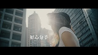 JC 好心分手(原唱:盧巧音) Official MV