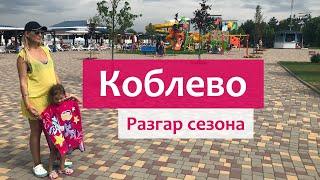 Коблево  и Аквапарк (август 2020) - покажем отель, море и пляж. Советы туристам про цены и питание.