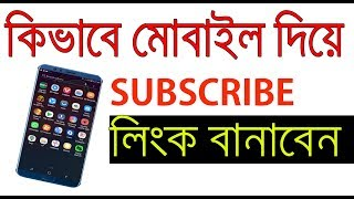How To Make YouTube Subscribe Link By Android Phone | Bangla