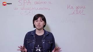 SPA сайта и их совместимость с SEO
