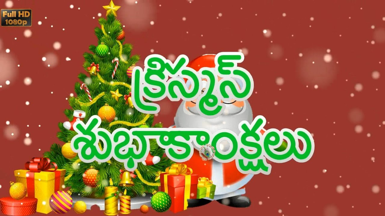 Telugu christmas greetings christmas 2017 merry christmas wishes telugu christmas greetings christmas 2017 merry christmas wishes whatsapp video m4hsunfo