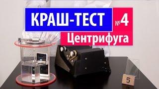 КРАШ-ТЕСТ №4 - телефоны в стиральной машине (HI-TESTING)