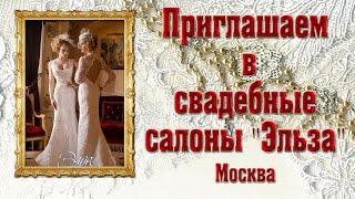 Свадебный салон Эльза Москва