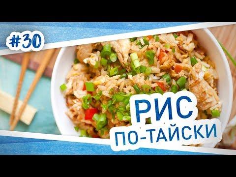 Рис по-тайски с овощами и курицей. Простой и очень вкусный рецепт!