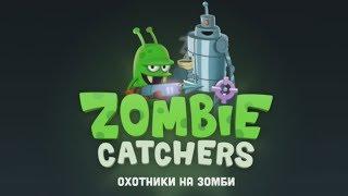 ОХОТНИКИ НА ЗОМБИ про ловцов зомби Zombie Catchers