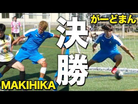 【マキヒカ CUP】1年ぶりの優勝へ!New守護神のがーどまんが大活躍!?