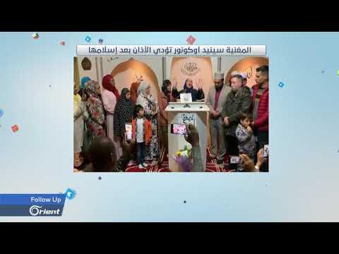 مغنية إيرلندية تعتنق الإسلام وترفع الأذان - #FOLLOW_UP  #SPOT  - 19:53-2018 / 11 / 3