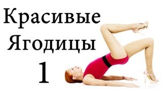 Упражнения для ягодиц