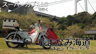 スーパーカブ110で、しまなみ海道の見近島にキャンプツーリング! thumbnail