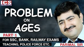 PROBLEM ON AGE | आयु संबंधी प्रशन | RAILWAY | SSC CGL | BANKING | ALL COMPETITIVE EXAMS | Part-1