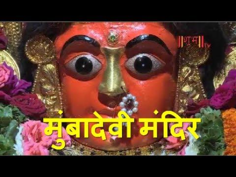 मुंबई के मुंबा देवी मंदिर के कुछ ऐसे रहस्य जो आप भी नहीं जानते