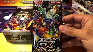Pokemon Ultra Shiny Booster Box 1 of 3!
