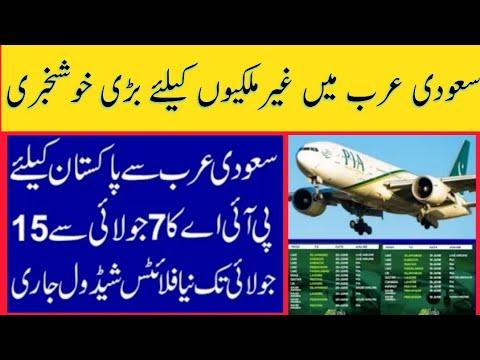 PIA Flights Schedule Saudi Arabia To Pakistan Pia New Flight Schedule | Pia Ticket Rate Saudiairline