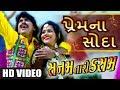 Premna Soda | Sanam Tari Kasam | Video Song | Rajdeep Barot, Jyoti Sharma | New Gujarati Movie 2017