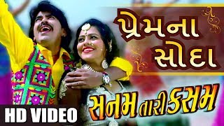 Premna Soda | Sanam Tari Kasam | Video Song | Rajdeep Barot, Jyoti Sharma | New Gujarati Movie 2017
