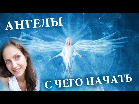 Ангелы общение - начало, Духи Хранители - первые помошники