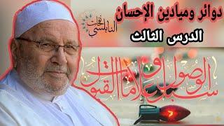الإحسان1   الدرس 3 من برنامج سبل الوصول وعلامات القبول.... للدكتور محمد راتب النابلسي
