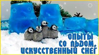 #1 Игры и Опыты: цветной лед и рецепт искусственного снега