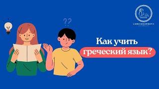 Как учить греческий язык чтобы говорить? Легкие уроки греческого для начинающих. Вводный урок
