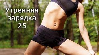 Сжигаем жир! | Утренняя зарядка с Катериной Буйда | Тренировка №25