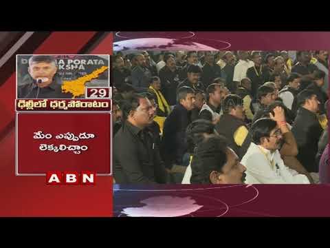 CM Chandrababu Naidu Speech at Dharma Porata Deeksha | Part 2 | Delhi | ABN Telugu