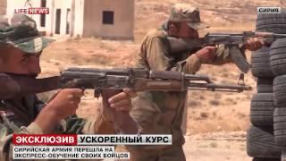 LifeNews побывал на тренировке спецназа Сирии перед боями с ИГИЛ