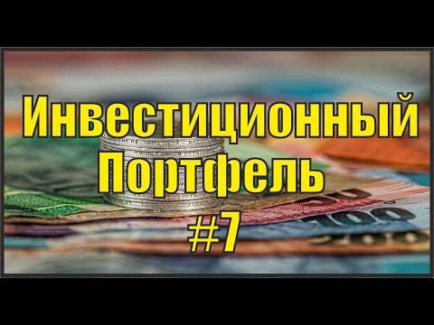 #7 Инвест портфель от 08.12.19. Брокерский счет и ИИС. Тинькофф инвестиции