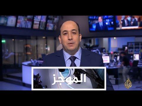 موجز الأخبار- العاشرة مساءً 19/10/2017  - نشر قبل 3 ساعة