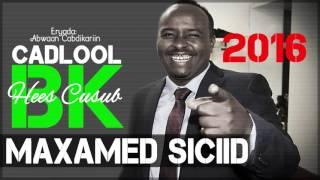 Download Video Bk Cadalool Hees Cusub 2016 MP3 3GP MP4
