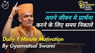 Pray Everyday | TBG Shorts | Gyanvatsal Swami Motivational Speech (Hindi)