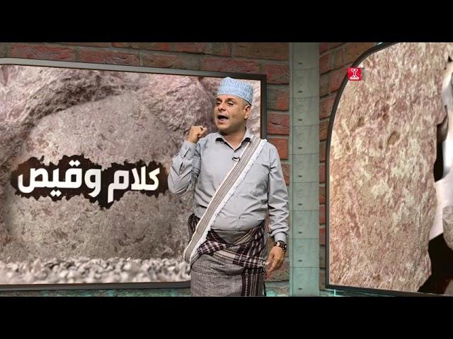 كلام وقيص | لوحات سعودية  | قناة الهوية