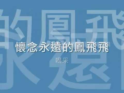 鳳飛飛國語專輯~喝采