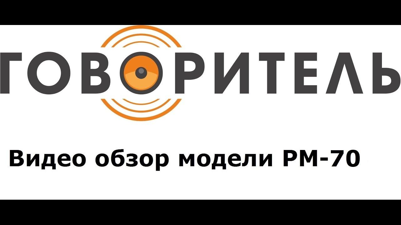 Ручной мегафон РМ-24С с аккумулятором и сиреной - YouTube