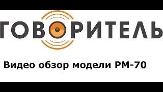 Громкоговоритель мегафон усилитель голоса РМ-70(Видео обзор модель РМ-70 Купить в магазине http://govoritel.ru/gromkogovoriteli/gromkogovoriteli-pojasnye/gromkogovoritel-na-pojas-rm-70., 2016-10-27T18:40:21.000Z)