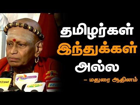 Tamil People are not Hindus - Madurai Adheenam |IBC TAMIL