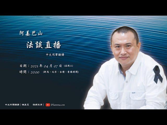 2021.04.07 阿姜巴山法談直播(泰語開示+中文同聲翻譯)