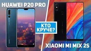 Обзор Huawei P20 Pro и Xiaomi Mi MIX 2S. Лучшие андроид смартфоны 2018 с AliExpress.