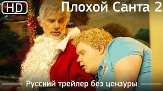 Плохой Санта 2 (Bad Santa 2) 2016. Трейлер без цензуры. Русский дублированный [1080p]