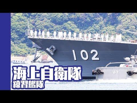 [20170522]海上自衛隊練習艦隊x 02出国式典