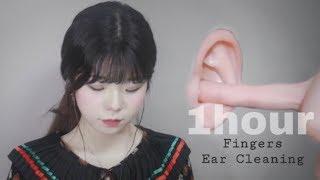 한국어 ASMR │ 귀 쓰다듬으며 손가락 귀청소 & 귀 만지기 & 이어블로잉 │마이크 꾹꾹│1hour Fingers Ear Cleaning  Ear blowing
