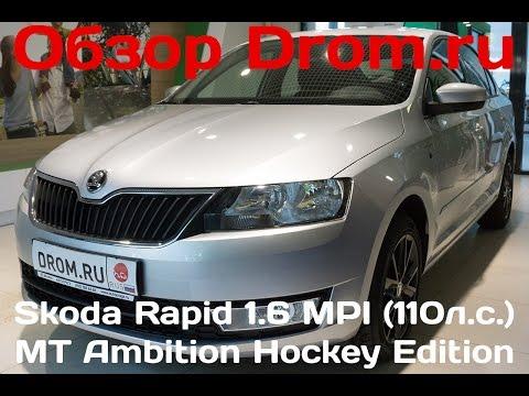Skoda Rapid 2016 1.6 MPI (110 л.с.) MT Ambition Hockey Edition - видеообзор