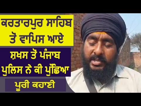 kartarpur sahib से वापिस आए शख्स से Punjab Police ने कैसे की पूछताछ, सुनिए पूरी कहानी
