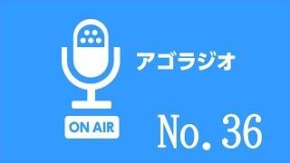 今週の「#アゴラジオ」は、財務次官のセクハラ疑惑、米山新潟県知事の女...