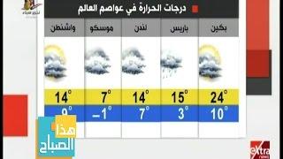 «الأرصاد الجوية»: انخفاض في درجات الحرارة.. وأمطار ببعض المحافظات